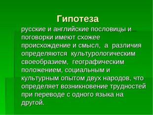Гипотеза русские и английские пословицы и поговорки имеют схожее происхождени