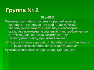 Группа № 2 30 – 60 % Перевод с английского языка на русский язык не совпадает