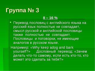 Группа № 3 8 – 16 % Перевод пословиц с английского языка на русский язык полн