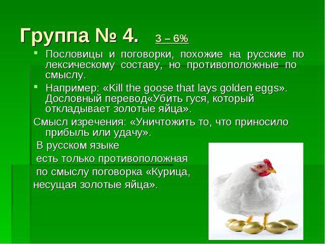 Группа № 4. 3 – 6% Пословицы и поговорки, похожие на русские по лексическому...