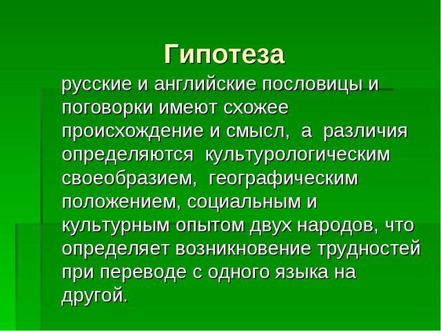 Гипотеза русские и английские пословицы и поговорки имеют схожее происхождени...