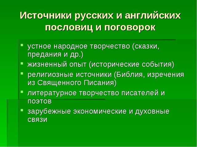 Источники русских и английских пословиц и поговорок устное народное творчеств...