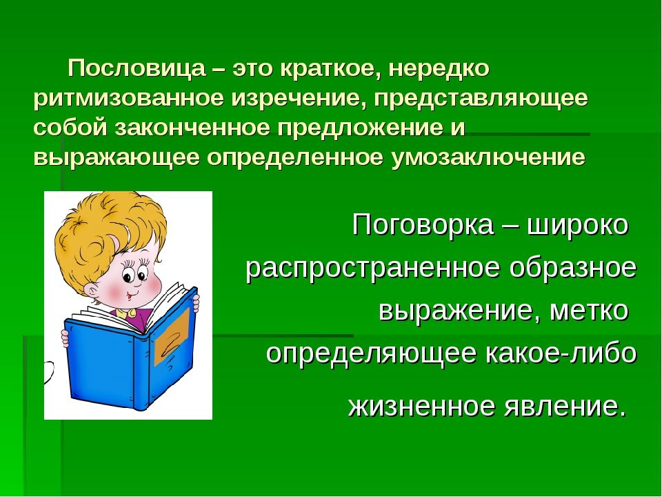 Пословица – это краткое, нередко ритмизованное изречение, представляющее соб...
