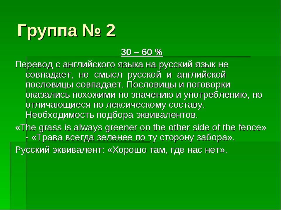 Группа № 2 30 – 60 % Перевод с английского языка на русский язык не совпадает...