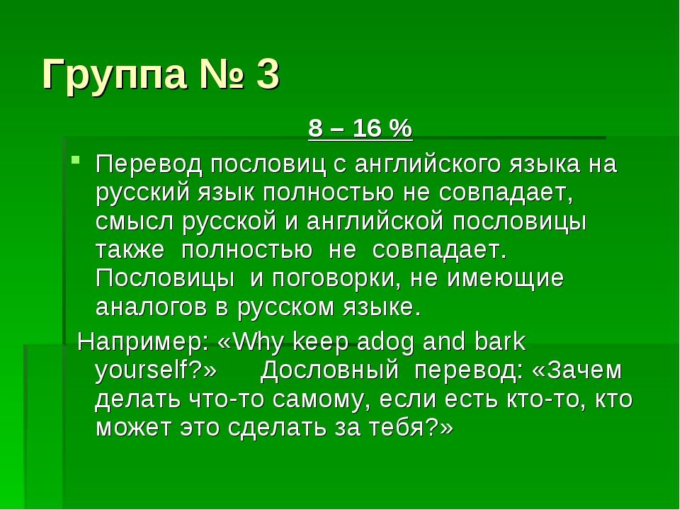 Группа № 3 8 – 16 % Перевод пословиц с английского языка на русский язык полн...
