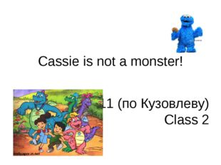 Cassie is not a monster! Lesson 11 (по Кузовлеву) Class 2