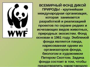 ВСЕМИРНЫЙ ФОНД ДИКОЙ ПРИРОДЫ - крупнейшая международная организация, которая