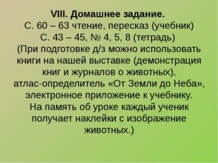 VIII. Домашнее задание. С. 60 – 63 чтение, пересказ (учебник) С. 43 – 45, № 4