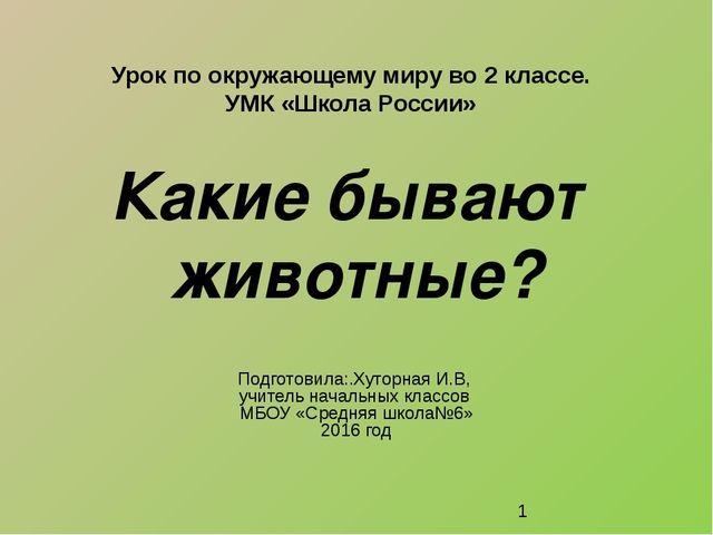 Подготовила:.Хуторная И.В, учитель начальных классов МБОУ «Средняя школа№6» 2...