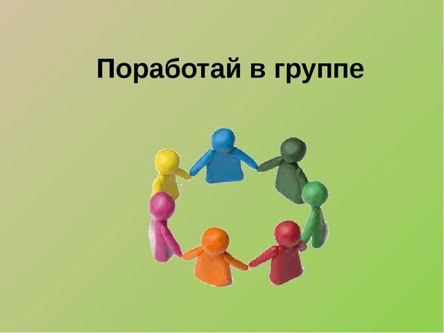 Поработай в группе