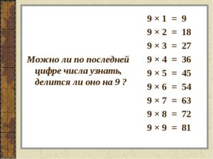 Можно ли по последней цифре числа узнать, делится ли оно на 9 ? 9×1 = 9