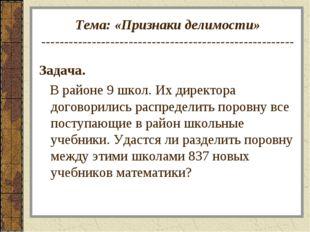 Тема: «Признаки делимости» --------------------------------------------------