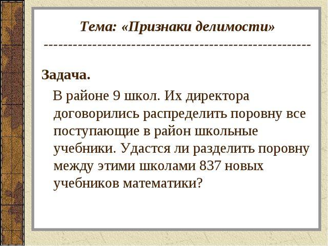 Тема: «Признаки делимости» --------------------------------------------------...