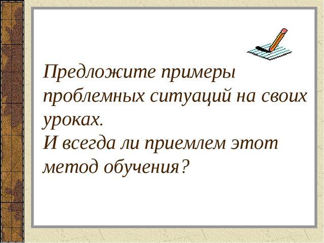 Предложите примеры проблемных ситуаций на своих уроках. И всегда ли приемлем...
