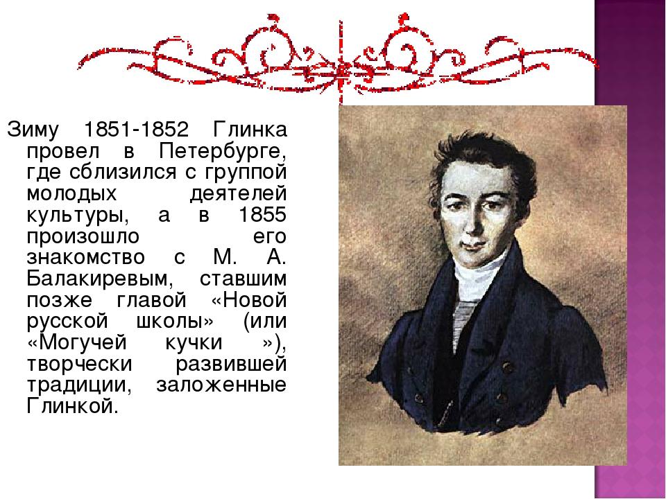 Зиму 1851-1852 Глинка провел в Петербурге, где сблизился с группой молодых де...