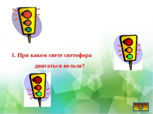 1. При каком свете светофора двигаться нельзя?