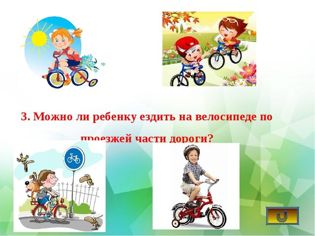 3. Можно ли ребенку ездить на велосипеде по проезжей части дороги?