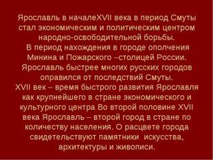 Ярославль в началеXVII века в период Смуты стал экономическим и политическим