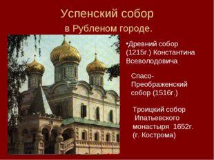 Успенский собор в Рубленом городе. Древний собор (1215г.) Константина Всеволо