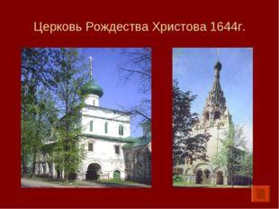 Церковь Рождества Христова 1644г.