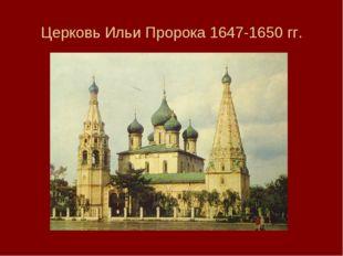 Церковь Ильи Пророка 1647-1650 гг.