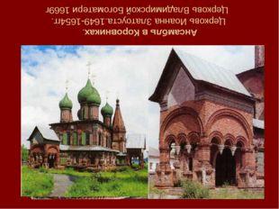 Ансамбль в Коровниках. Церковь Иоанна Златоуста.1649-1654гг. Церковь Владимир