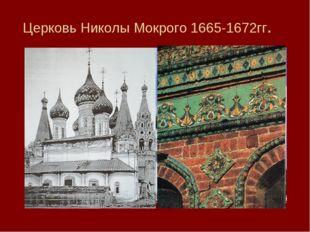 Церковь Николы Мокрого 1665-1672гг.