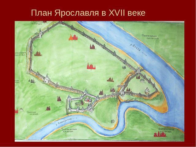 План Ярославля в XVII веке