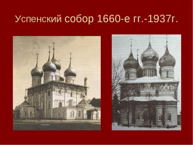 Успенский собор 1660-е гг.-1937г.