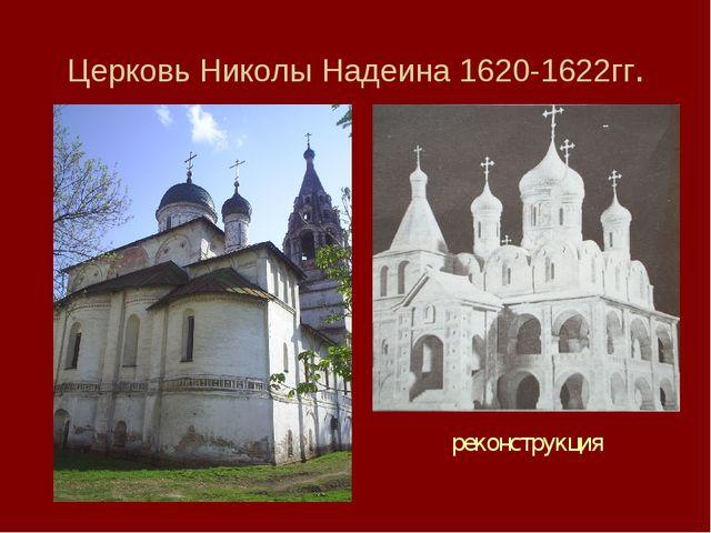 Церковь Николы Надеина 1620-1622гг. реконструкция