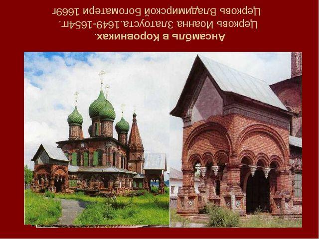 Ансамбль в Коровниках. Церковь Иоанна Златоуста.1649-1654гг. Церковь Владимир...