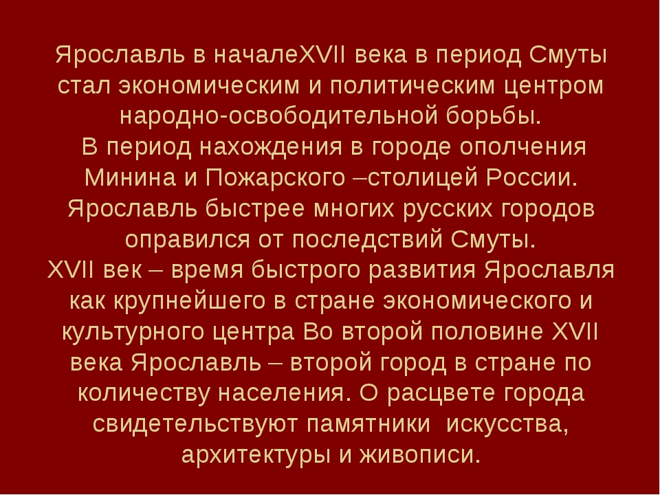 Ярославль в началеXVII века в период Смуты стал экономическим и политическим...