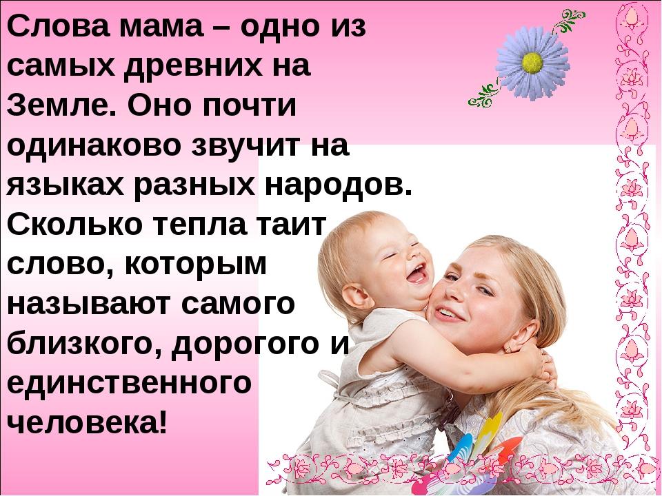Слова о матери в поздравлении 116