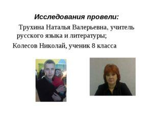 Исследования провели: Трухина Наталья Валерьевна, учитель русского языка и л