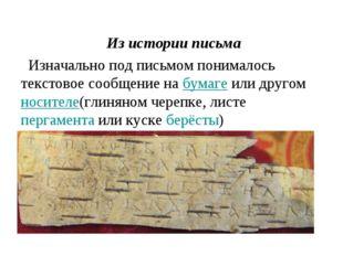 Из истории письма Изначально под письмом понималось текстовое сообщение наб