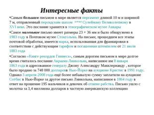 Интересные факты Самым большим письмом в мире являетсяпергаментдлиной 10 м