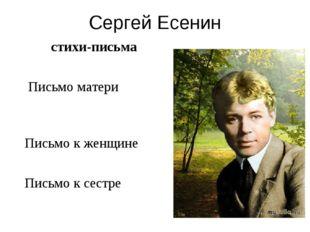 Сергей Есенин стихи-письма Письмо матери Письмо к женщине Письмо к сестре