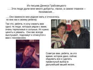 Из письма Дениса Грабовецкого …..Эти люди дали мне много доброты, ласки, а са