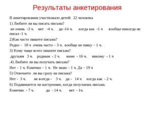 Результаты анкетирования В анкетировании участвовало детей: 22 человека 1) Лю
