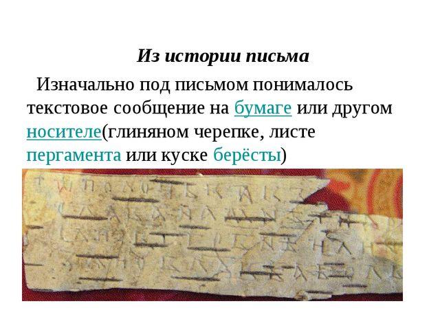 Из истории письма Изначально под письмом понималось текстовое сообщение наб...