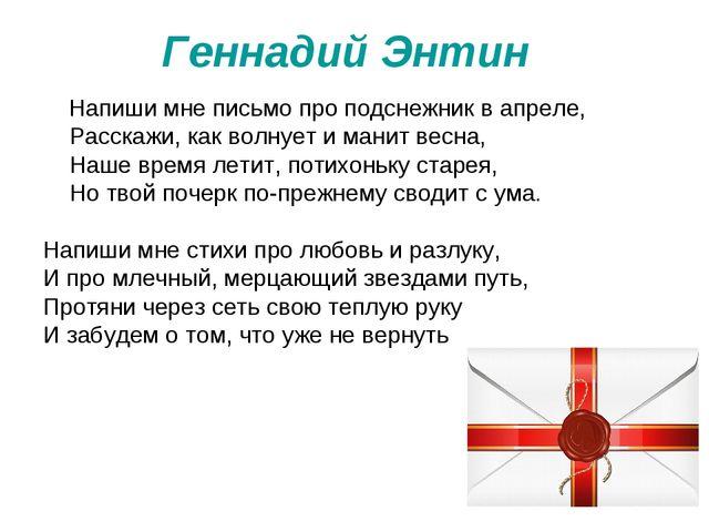 Геннадий Энтин Напиши мне письмо про подснежник в апреле, Расскажи, как волн...