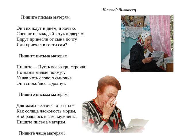 Николай Литковец Пишите письма матерям.  Они их ждут и днём, и ночью....