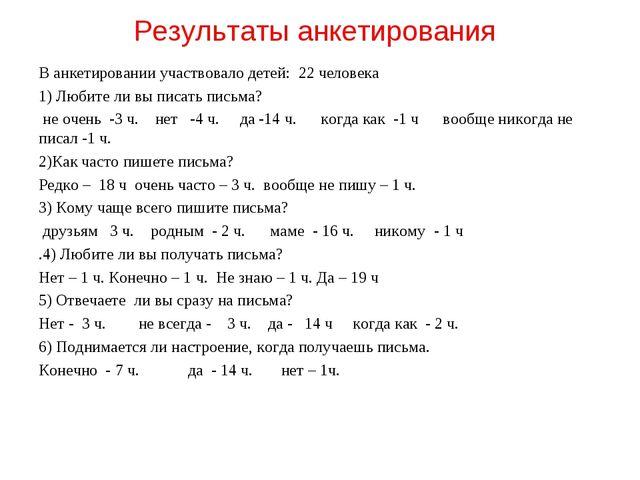 Результаты анкетирования В анкетировании участвовало детей: 22 человека 1) Лю...