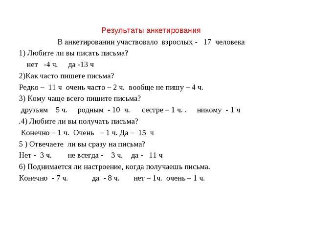Результаты анкетирования В анкетировании участвовало взрослых - 17 человека...