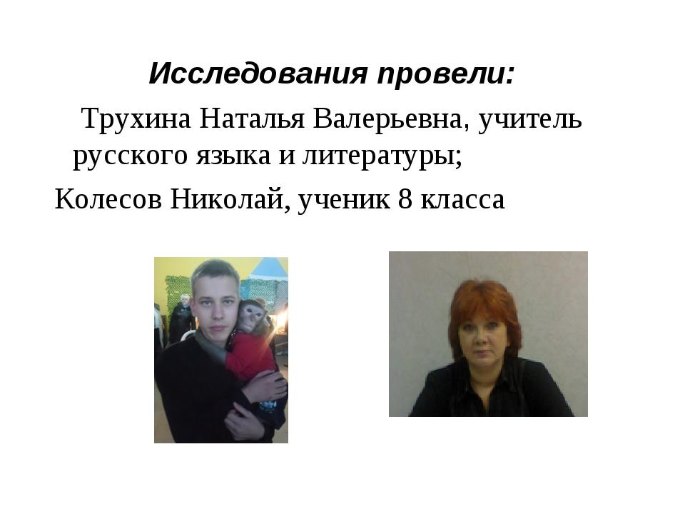 Исследования провели: Трухина Наталья Валерьевна, учитель русского языка и л...