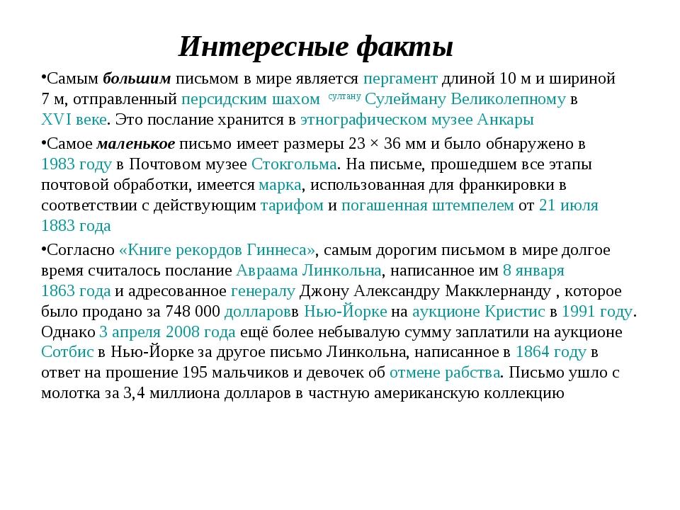 Интересные факты Самым большим письмом в мире являетсяпергаментдлиной 10 м...