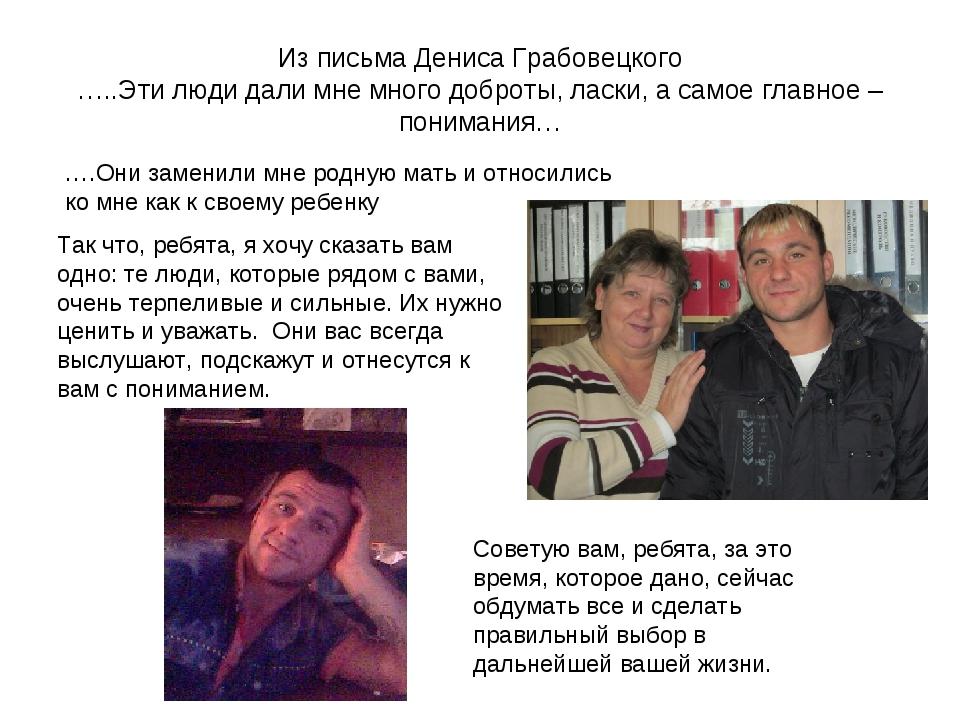 Из письма Дениса Грабовецкого …..Эти люди дали мне много доброты, ласки, а са...