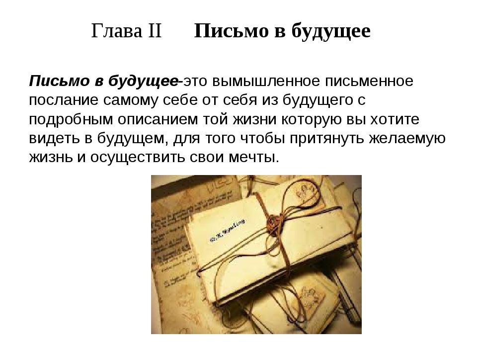 Глава II Письмо в будущее Письмо в будущее-это вымышленное письменное послани...