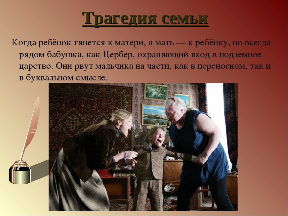 Трагедия семьи Когда ребёнок тянется кматери, амать—к ребёнку, новсегда...