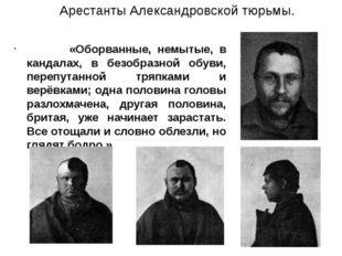 Арестанты Александровской тюрьмы. «Оборванные, немытые, в кандалах, в безобра
